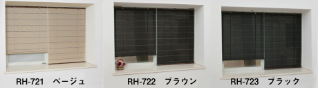 【サイズオーダー】麻ロールスクリーンsmart(スマート) RH-721~723幅66~88cm x 高さ216~250cm