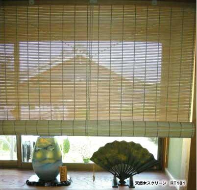 天然木ロールスクリーンRT-181WW175xH180cm北海道産シナ材で国内製造のウッドスクリーン大きな窓にも使用頂けるよう幅は175cm天然木の持つ温かみと高級感でお部屋の模様替えや新生活開始に『ほっ』と一息つける空間作りを昇降コードで巻上げ可能