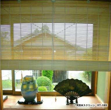 天然木ロールスクリーンRT-185E W132xH180cmRT-185W W175xH180cm北海道産シナを丁寧に加工し、天然木の持つやさしく温かな雰囲気をウッドスクリーンに高級感のある木製スクリーンでお部屋の模様替えや新生活開始に『ほっ』と一息つける空間作りを