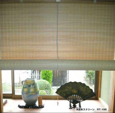天然木ロールスクリーン RT-195W W175xH180cm北海道産のシナを丁寧に加工平らなヒゴを重ねる事で遮光、目隠し効果を大きくしています高級感+天然素材のやさしく温かな雰囲気のすだれ状のウッドスクリーンは和洋とどちらのお部屋にもお薦めです
