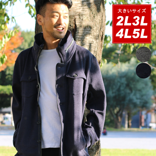 送料無料 大きいサイズ メンズ キングサイズ 2L 3L 4L 5L アウター ブルゾン シンプル ゆったり 大きい 引き出物 裏起毛おしゃれ 超特価 M-65 オシャレ 大きめ メンズファッション ミリタリー ジャケット カットソー ファッション シャギー 表 大人 裏