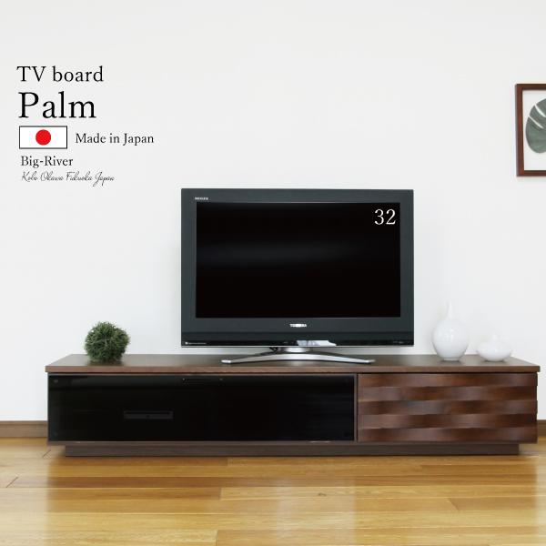 送料無料 160幅 テレビボード 日本製 アルダー材無垢 国産 ブラウン色 フラップダウン 凹凸 ロータイプ