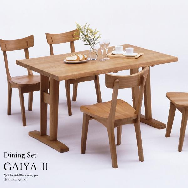 送料無料 150幅 ダイニング5点セット タモ無垢 ウレタン塗装 椅子4脚タイプ 和モダン ナチュラルスタイル