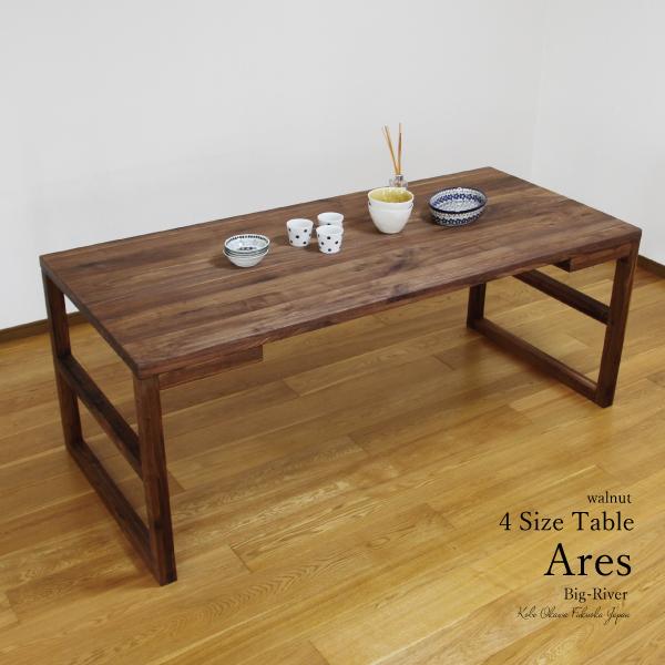 送料無料 4サイズ対応 テーブル ウォールナット無垢 座卓兼用 135 150 180 210 オイル塗装 和信オイル