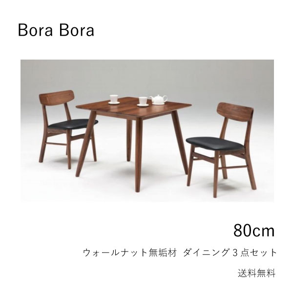 送料無料 ダイニング3点セット ボラボラ ウォールナット無垢材 幅80 モダン シンプルデザイン 椅子2脚 リビング カフェ 人気