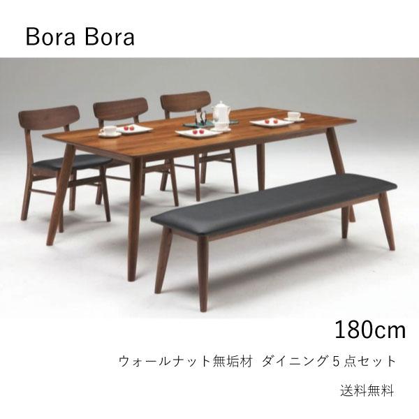 送料無料 ダイニング5点セット ボラボラ ウォールナット無垢材 幅180 モダン シンプルデザイン 椅子3脚 ベンチ リビング カフェ 人気