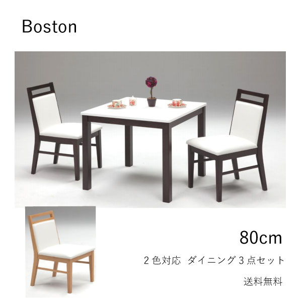 送料無料 ダイニング3点セット ボストン ホワイト天板 ラバーウッド無垢材 幅80 シンプルデザイン 椅子2脚 リビング カフェ