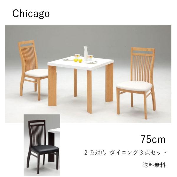 送料無料 ダイニング3点セット シカゴ ホワイト天板 ラバーウッド無垢材 幅75 モダン シンプルデザイン 椅子2脚 リビング カフェ
