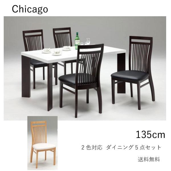 送料無料 ダイニング5点セット シカゴ ホワイト天板 ラバーウッド無垢材 幅135 モダン シンプルデザイン 椅子4脚 リビング カフェ 2色