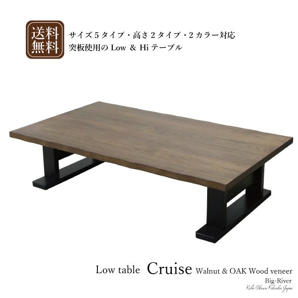 送料無料 5サイズ テーブル オーク突板 ウォールナット突板 高さ2タイプ ハイタイプ ロータイプ ダイニングセット 2カラー