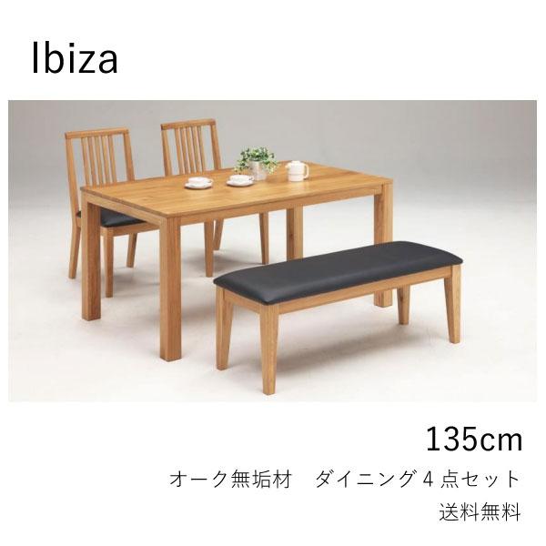 送料無料 135センチ ダイニング4点セット ベンチタイプ オーク無垢 椅子2脚セット モダンスタイル 北欧 シンプル ウレタン塗装 ナチュラル ナラ材