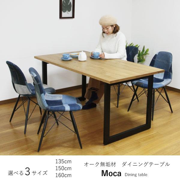 適切な価格 送料無料 3サイズ対応 ダイニングテーブル アイアン オーク無垢材 アイアン 3サイズ 粉体塗装 table 3サイズ対応 ナチュラル 3サイズ 135 150 165, 坂本村:21e64158 --- blablagames.net