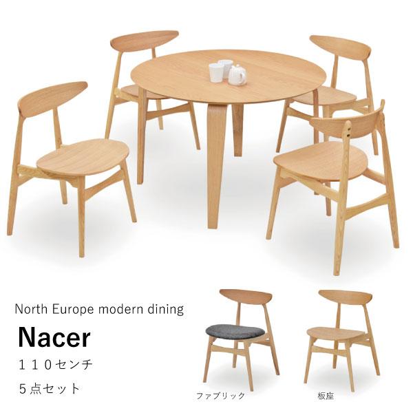 送料無料 110センチ 丸形 ダイニング 5点セット 北欧スタイル モダン シンプル 椅子4脚 ナチュラルオーク ナラ 円 曲木 リビング 食卓 4人用 板座 ファブリック