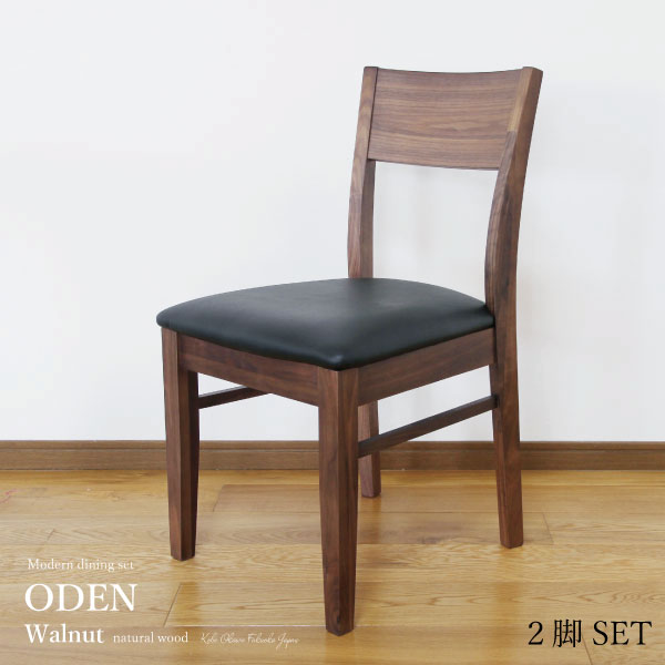 送料無料 ウォールナット 椅子2脚セット ダイニングチェア 椅子 肘無 合成皮革 食卓椅子