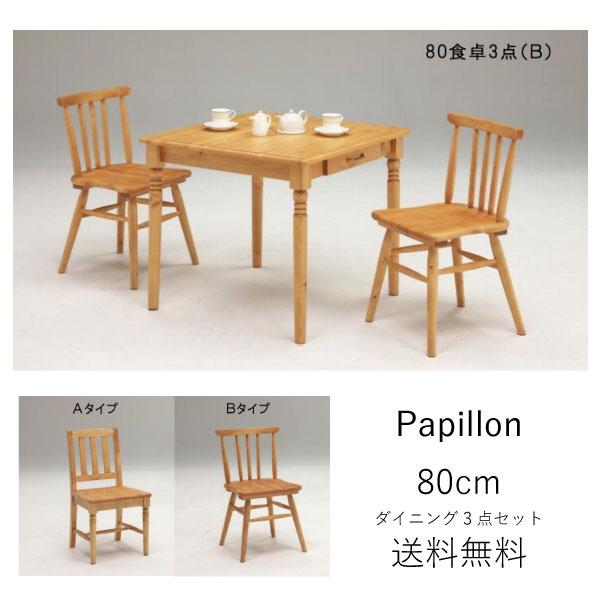 送料無料 ダイニング3点セット パピヨン パイン無垢材 幅80 カントリー 北欧 シンプルデザイン 椅子2脚 リビング カフェ 人気