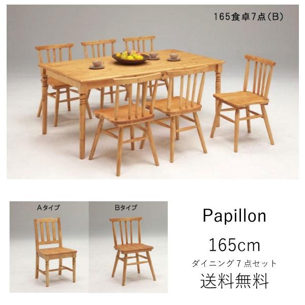 送料無料 ダイニング7点セット パピヨン パイン無垢材 幅165 カントリー 北欧 シンプルデザイン 椅子6脚 リビング カフェ 人気