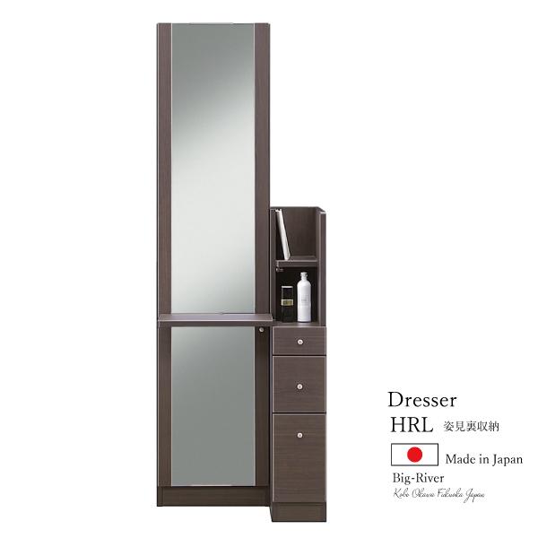 送料無料 姿見収納ドレッサー ダークブラウン色 国産 日本製 鏡台 裏収納