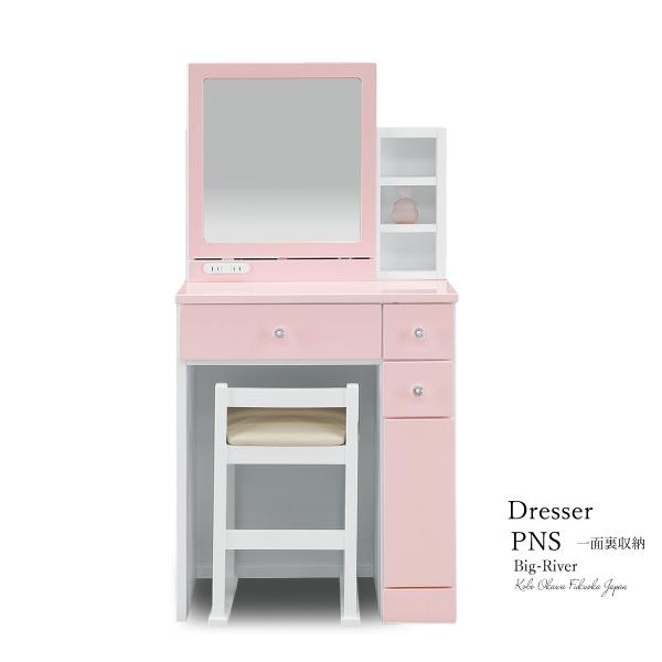 送料無料 60収納1面ドレッサー ピンク エナメル塗装メタリック 裏収納 椅子付き コンセント付き