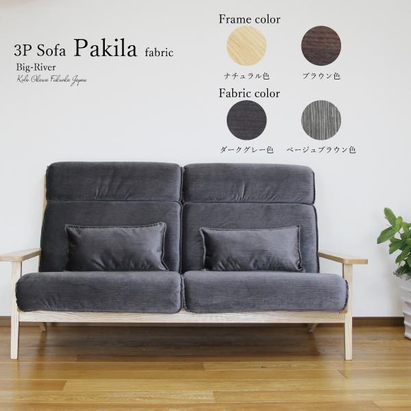 送料無料 木製フレーム 3人掛けソファー フレーム2色 張地2色対応 起毛ファブリック 光沢生地