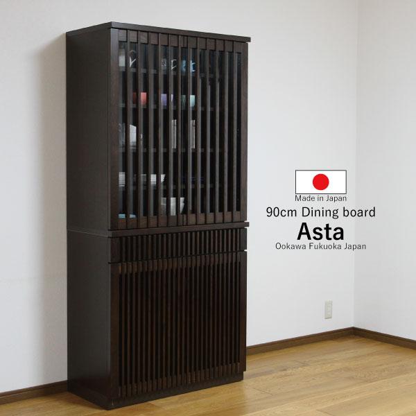 送料無料 90幅 キッチンボード 食器棚 レンジボード カウンター ダイニングボード カップボード オープンボード ブラウン 和風モダン 引戸 国産 日本製 大川市