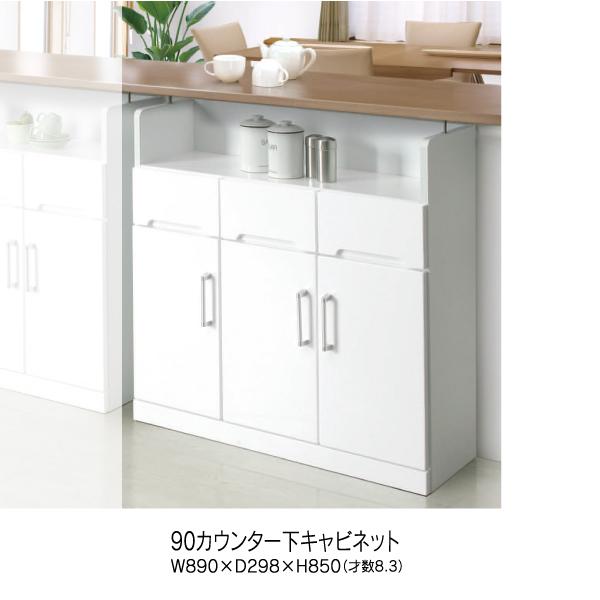 送料無料 90幅 カウンター下収納 ホワイト デッドスペース解消 収納上手 キャビネット エナメル塗装 日本製 国産