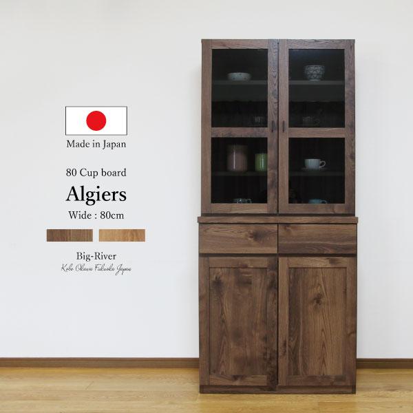 送料無料 完成品 国産 80センチ オープンボード ダイニングボード 2色対応 ブラウン色 カップボード 大川 食器棚 キッチン収納 開戸 引出し 日本製 組み立て設置 らくらく配送 木目
