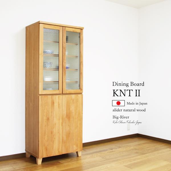 送料無料 国産 完成品 無垢材 70センチ幅 ダイニングボード 食器棚 カップボード 天然木 日本製 アルダー材 オイル塗装 スリガラス スライドカウンター付き 国産