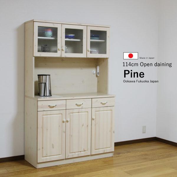 送料無料 114幅 キッチンボード パイン材 北欧 食器棚 レンジボード カウンター ダイニングボード カップボード オープンボード 国産 日本製 大川市