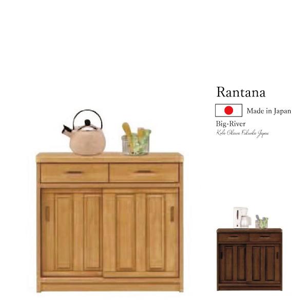 送料無料 90カウンターボード 2色対応 ブラウン色 カップボード 国産 大川 食器棚 和風モダン キッチン収納 ナチュラル色 引戸 引出し 日本製 玄関前配送