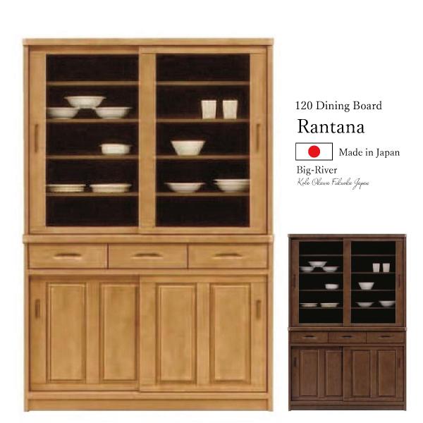送料無料 120ダイニングボード 2色対応 ブラウン色 カップボード 国産 大川 食器棚 和風モダン キッチン収納 ナチュラル色 引戸 引出し 日本製 組み立て設置 らくらく配送