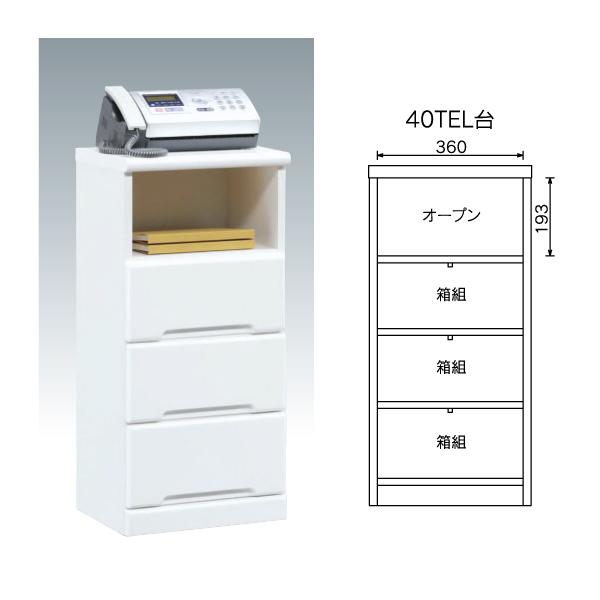 送料無料 40幅 電話 ファックス台 ホワイト 日本製 ホワイト エナメル塗装 TEL FAX 収納