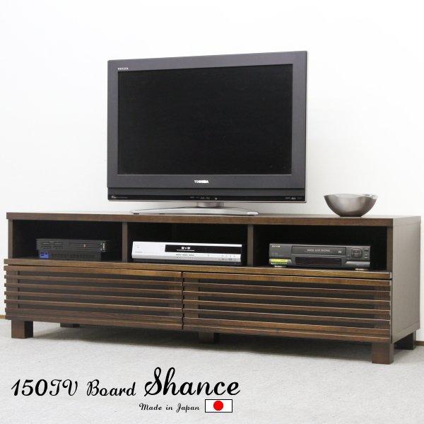 送料無料 150テレビボード Shance タモ材 引出し2杯 2色 ナチュラル ブラウン 国産 日本製 大型テレビ 和風モダン 02P05Sep15