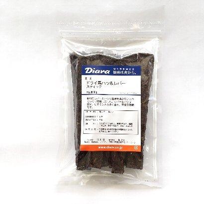 馬肉専門メーカーがこだわり抜いた食材だけを使用 Diara ディアラ 新作製品 世界最高品質人気 スティック 日本最大級の品揃え ドライ馬ハツレバー
