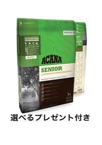 ACANA アカナ ヘリテージ シニアドッグ  11.4kg 送料無料