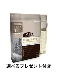 ACANA アカナ ヘリテージ ライト&フィット  11.4kg 送料無料