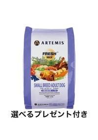 ARTEMIS アーテミス フレッシュミックス スモールブリードアダル 小粒 13.6kg 全犬種・全年齢