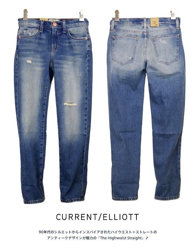 【2万円ポッキリ!】Current Elliott カレントエリオット ストレート デニム ハイウエスト ポイントクラッシュ The Highwaist Straight Crashed Denim Jeans レディース ジーンズ パンツ 正規品 1660-0967