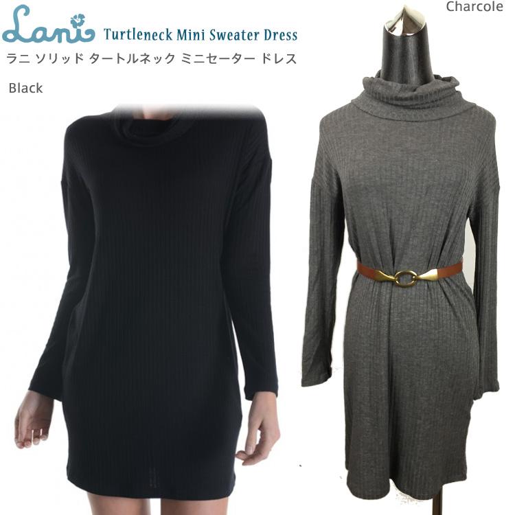 Lani ラニ チューブドレス ワンピース タートルネック 伸縮性あり レディース アウター ゆうパケット送料無料 9257