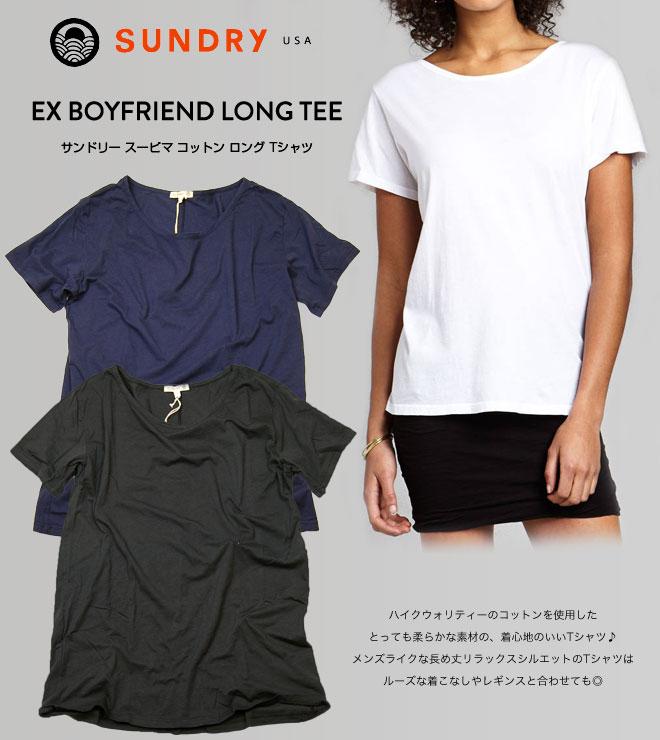 【5,000円ポッキリ!】SUNDRY サンドリー ボーイフレンド Tシャツ シアー素材の柔らかなコットンロングTシャツ リラックス Ex Boyfriend Tshirt 正規品 ギフトラッピング対応 WSJJ