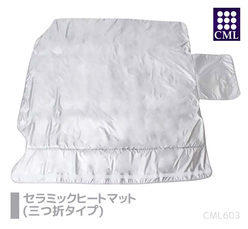 【正規品】【送料無料】CML ヒートマット 3つ折タイプ CML603 シルバー セラミック カーボン線 温度設定 時間設定 [エステ サロン ダイエット 痩身 リンパマッサージ 折りたたみ式]