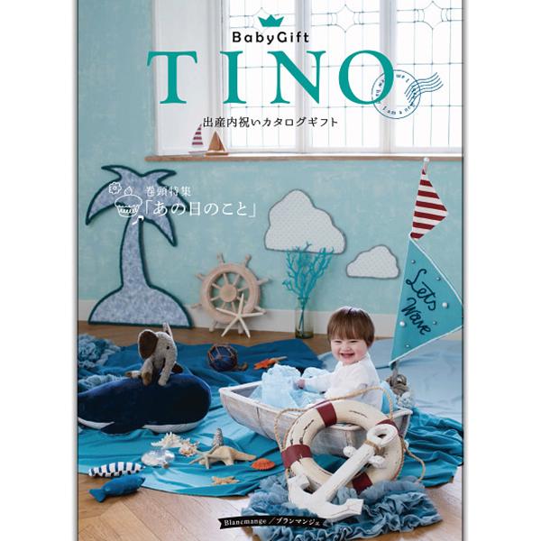 出産内祝い用カタログギフト (15800円コース)ティノ ブランマンジェ