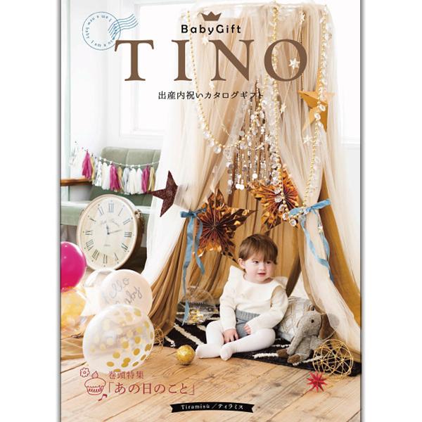 出産内祝い用カタログギフト (25800円コース)ティノ ティラミス