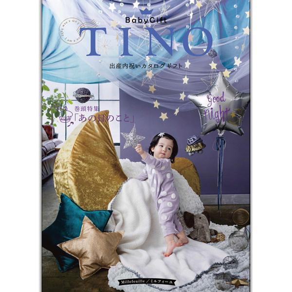 【送料無料】 出産内祝い用カタログギフト (20800円コース)ティノ ミルフィーユ