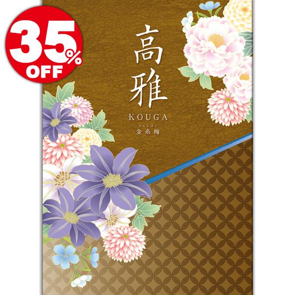 【送料無料】 カタログギフト 高雅 50800円コース 【35%OFF】