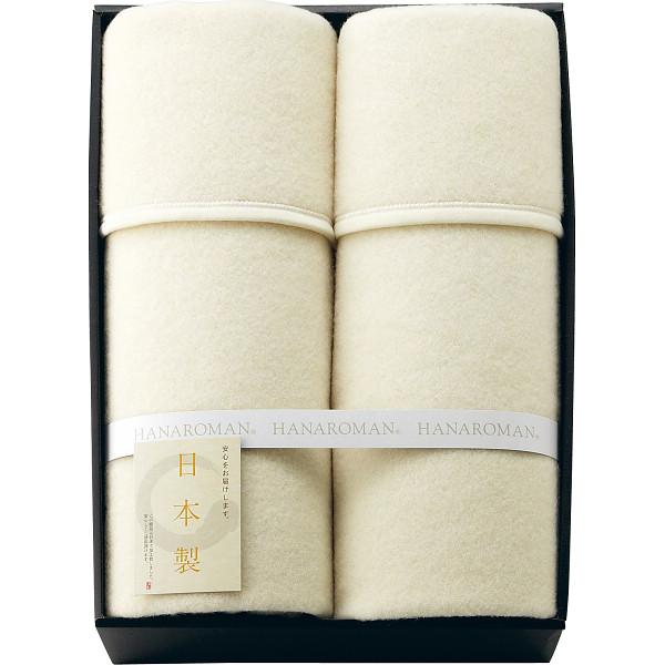 日本製 ウール毛布(毛羽部分)2枚セット 贈答品 内祝い お返し 出産内祝い 結婚内祝い 快気祝い 法要 香典返し お供え