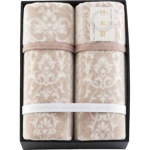 日本製 ジャカード織ウール毛布(毛羽部分)2枚セット 贈答品 内祝い お返し 出産内祝い 結婚内祝い 快気祝い 法要 香典返し お供え