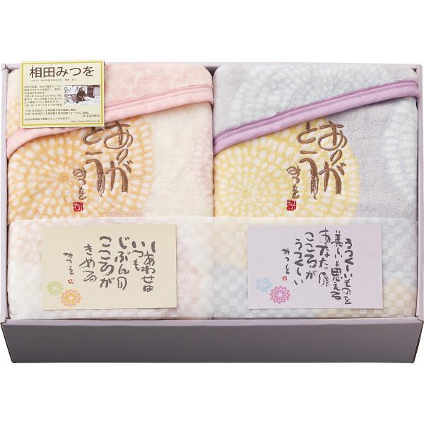相田みつを マイクロファイバー毛布2枚セット(オリジナルポストカード2枚付) 贈答品 内祝い お返し 出産内祝い 結婚内祝い 快気祝い 法要 香典返し お供え