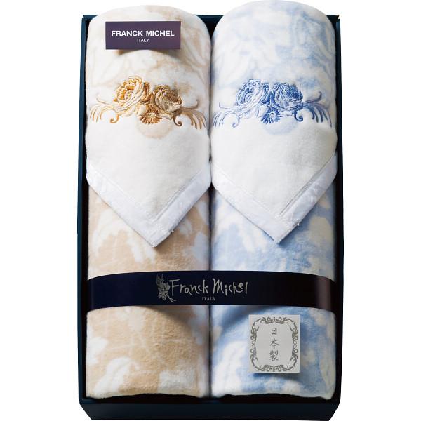 【送料無料】 内祝い お返し フランク・ミッシェル 日本製ジャカード綿毛布(毛羽部分)2枚セット 贈答品 出産内祝い 結婚内祝い 快気祝い 法要 香典返し お供え