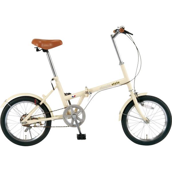 【送料無料】 内祝い お返し シンプルスタイル 16型折りたたみ自転車 贈答品 出産内祝い 結婚内祝い 快気祝い 法要 香典返し お供え