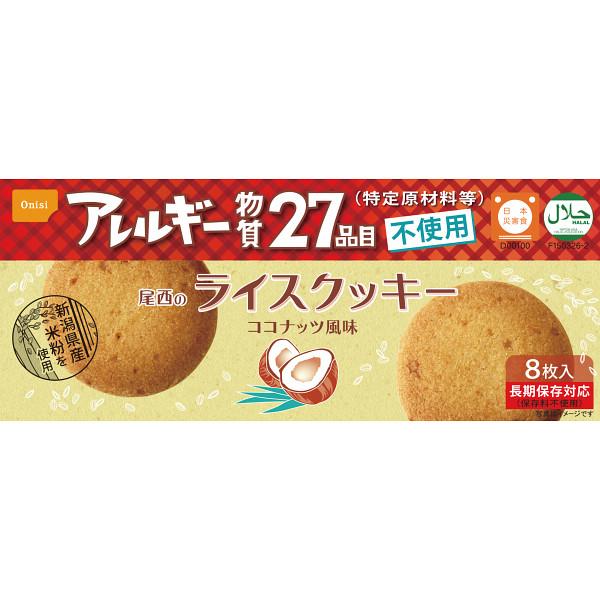 尾西のライスクッキーココナッツ風味(48箱) 防災食 贈答品 内祝い お返し 出産内祝い 結婚内祝い 快気祝い 法要 香典返し お供え
